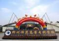 """2012年6月29日柳州师范高等专科学校举办2012年毕业生""""双选会"""""""