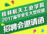 桂林航天工业学院2017届毕业生大型校园招聘会邀请函