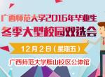 广西师范大学2016年毕业生冬季大型校园双选会邀请函