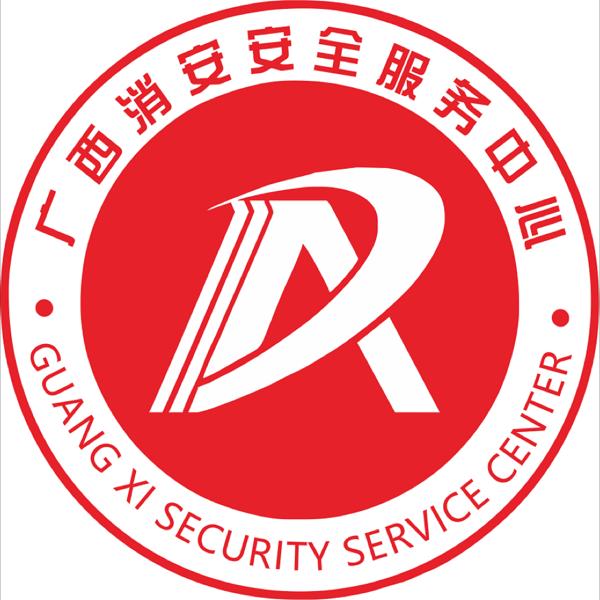 【廣西消安】廣西消安安全服務中心招聘:公司標志 logo