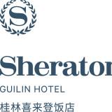 桂林衣戀大飯店有限公司桂林喜來登飯店招聘:公司標志 logo