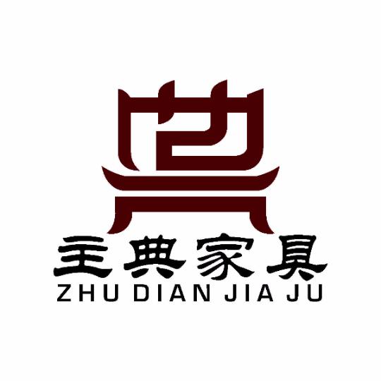 广西主典家具有限公司招聘:公司标志 logo