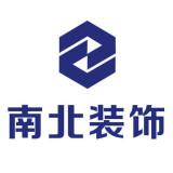 桂林市南北裝飾設計工程有限公司招聘:公司標志 logo