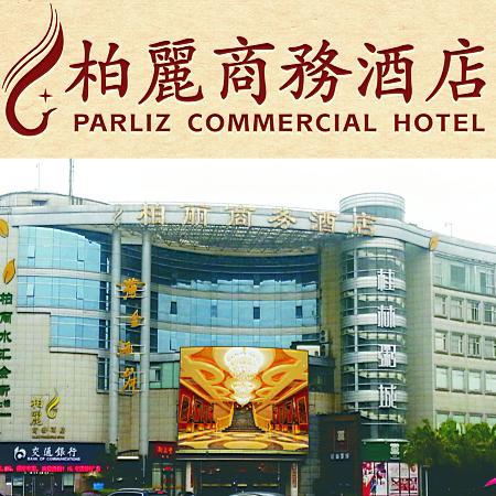 桂林柏丽商务酒店有限公司招聘:公司标志 logo