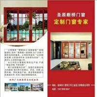 广西鑫圣原门窗有限公司招聘:公司标志 logo