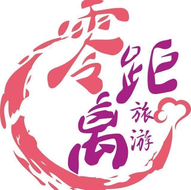 广西零距离国际旅行社有限公司招聘:公司标志 logo