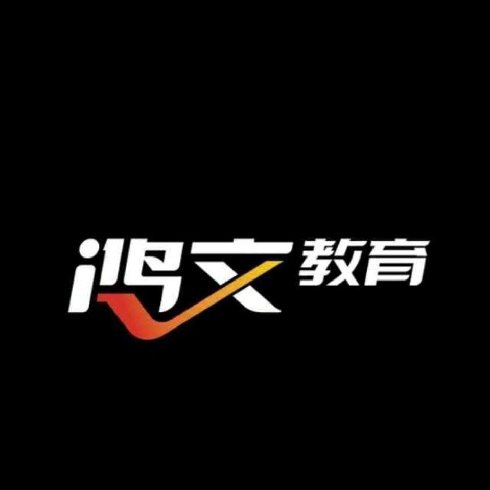 辽宁鸿文教育科技有限公司招聘:公司标志 logo