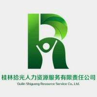 桂林拾光人力資源服務有限責任公司招聘:公司標志 logo