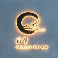 【陽朔月墅】陽朔月墅酒店管理有限公司招聘:公司標志 logo