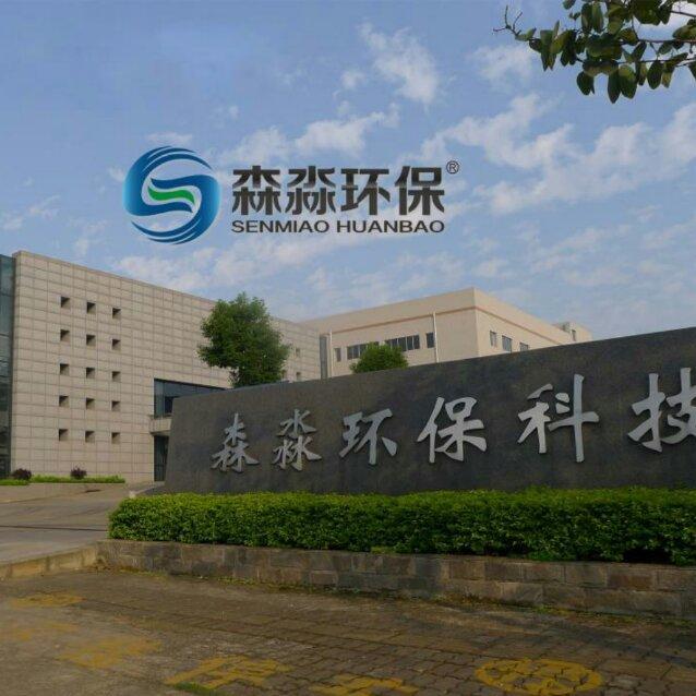 广西森淼环保科技有限公司招聘:公司标志 logo