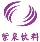 桂林紫泉饮料工业有限公司招聘:公司标志 logo