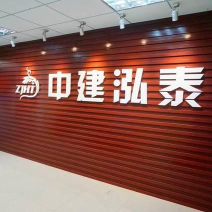 中建泓泰通信工程有限公司招聘:公司标志 logo