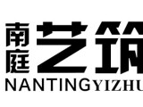 廣西南庭藝筑裝飾工程設計有限公司桂林分公司招聘:公司標志 logo