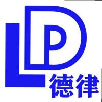 廣東德律信用管理股份有限公司桂林分公司招聘:公司標志 logo