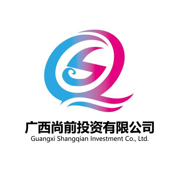 广西尚前投资有限公司招聘:公司标志 logo