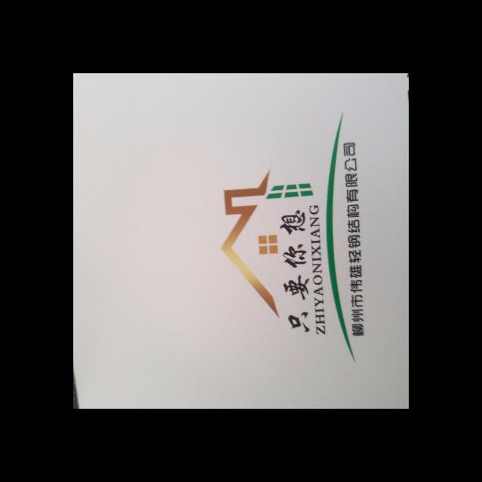 柳州市伟雄轻钢结构有限公司招聘:公司标志 logo
