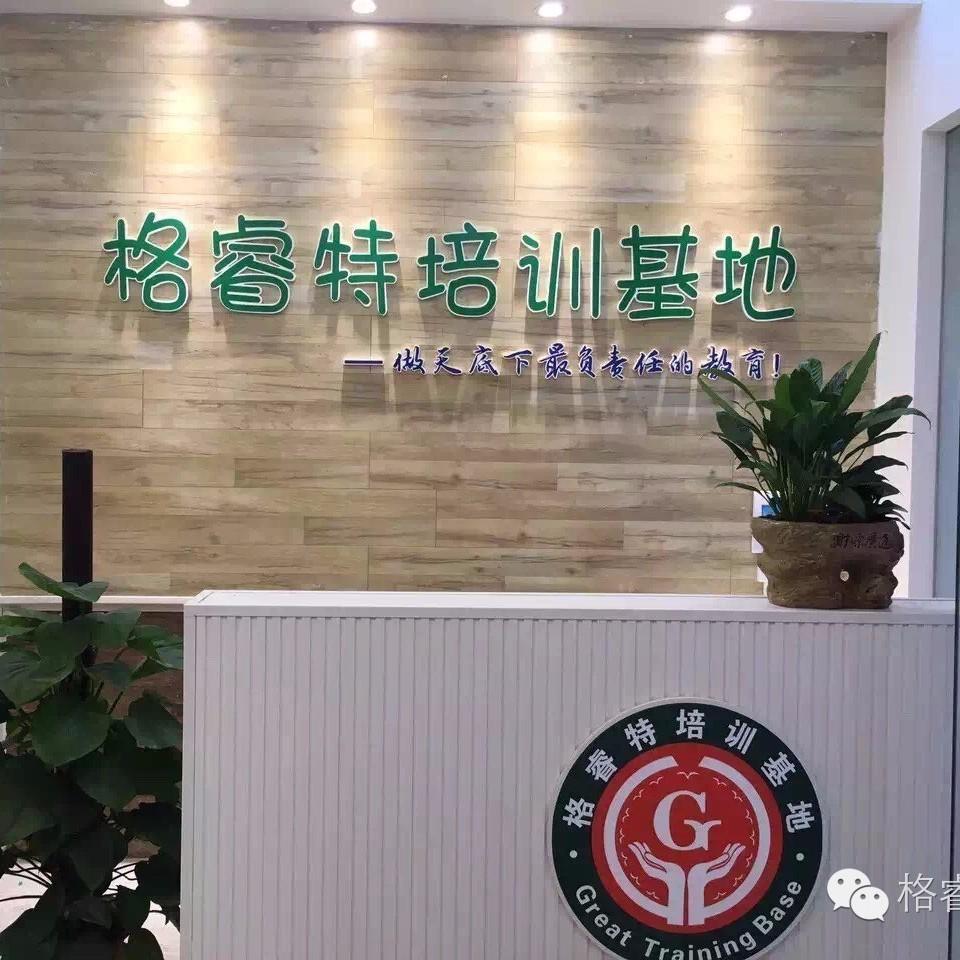 【格睿特培训】桂林市格睿特教育咨询有限公司招聘:公司标志 logo