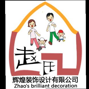 柳州市趙氏輝煌裝飾有限公司招聘:公司標志 logo