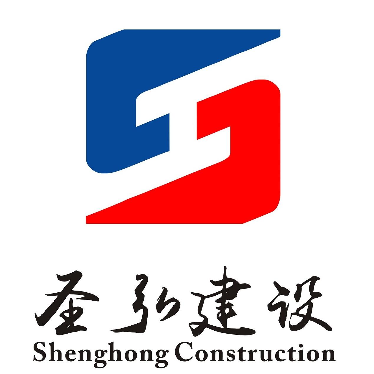 圣弘建设股份有限公司招聘:公司标志 logo