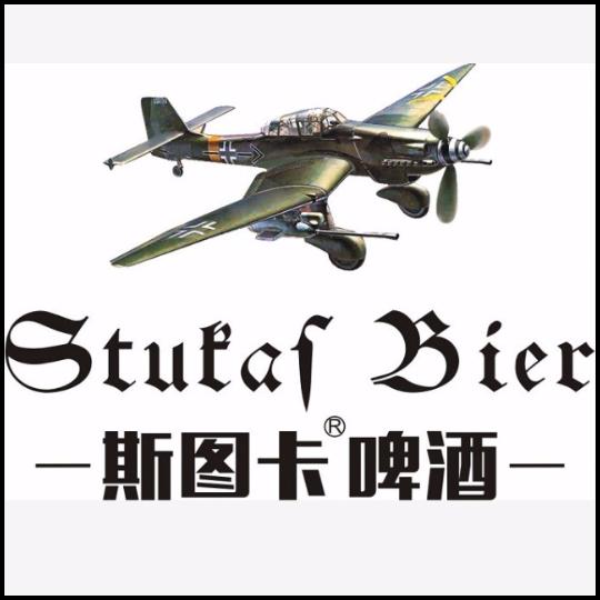 广东斯图卡啤酒有限公司招聘:公司标志 logo