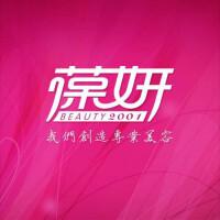 广西柳州葆妍美容苑招聘:公司标志 logo