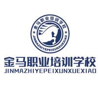 桂林金马职业培训学校招聘:公司标志 logo