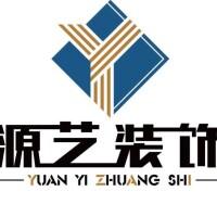 广西源艺装饰设计工程有限公司招聘:公司标志 logo