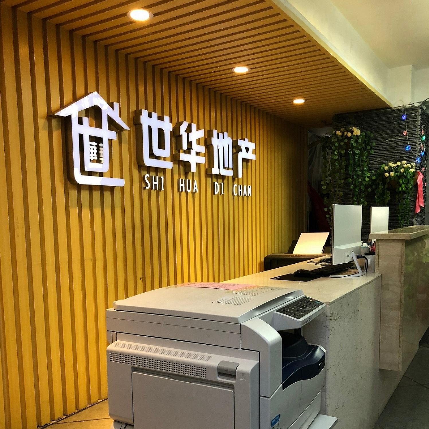 【世華地產】柳州市世華房地產中介有限公司招聘:公司標志 logo