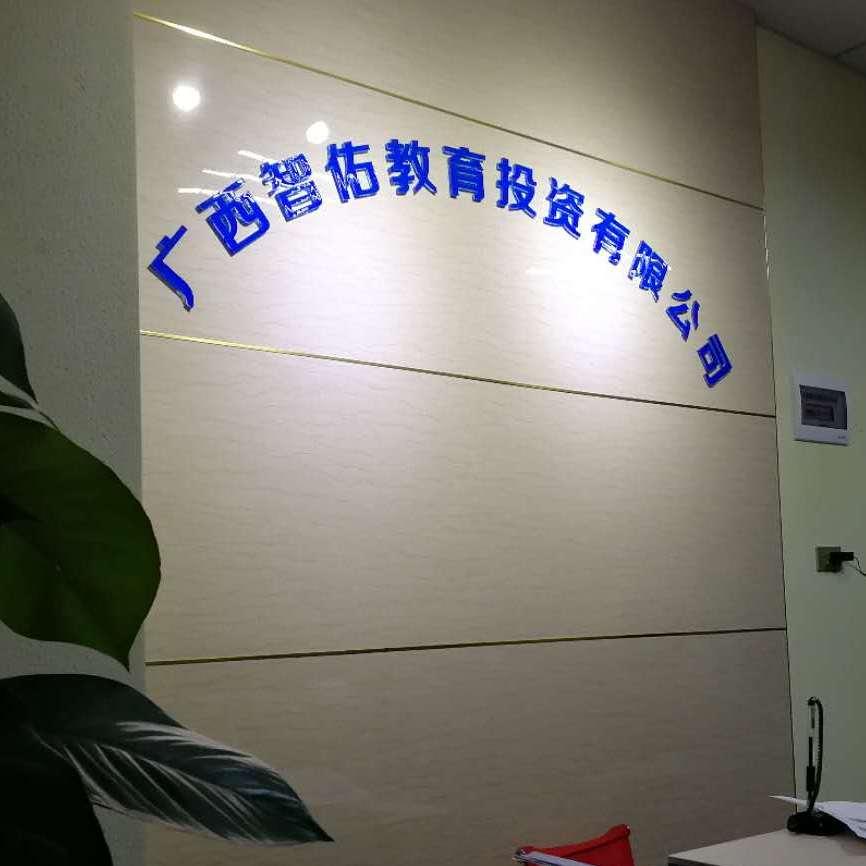 广西智佑教育投资有限公司招聘:公司标志 logo