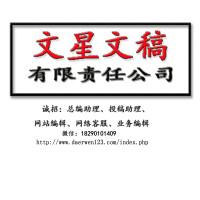 桂林市文星文稿有限责任公司招聘:公司标志 logo