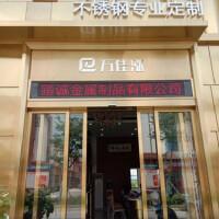 柳州市踏诚金属制品有限公司招聘:公司标志 logo