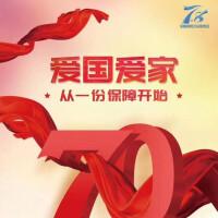 中国人寿柳州分公司胜利路服务部招聘:公司标志 logo