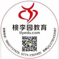 广西南宁桃李园教育咨询有限责任公司桂林分公司招聘:公司标志 logo