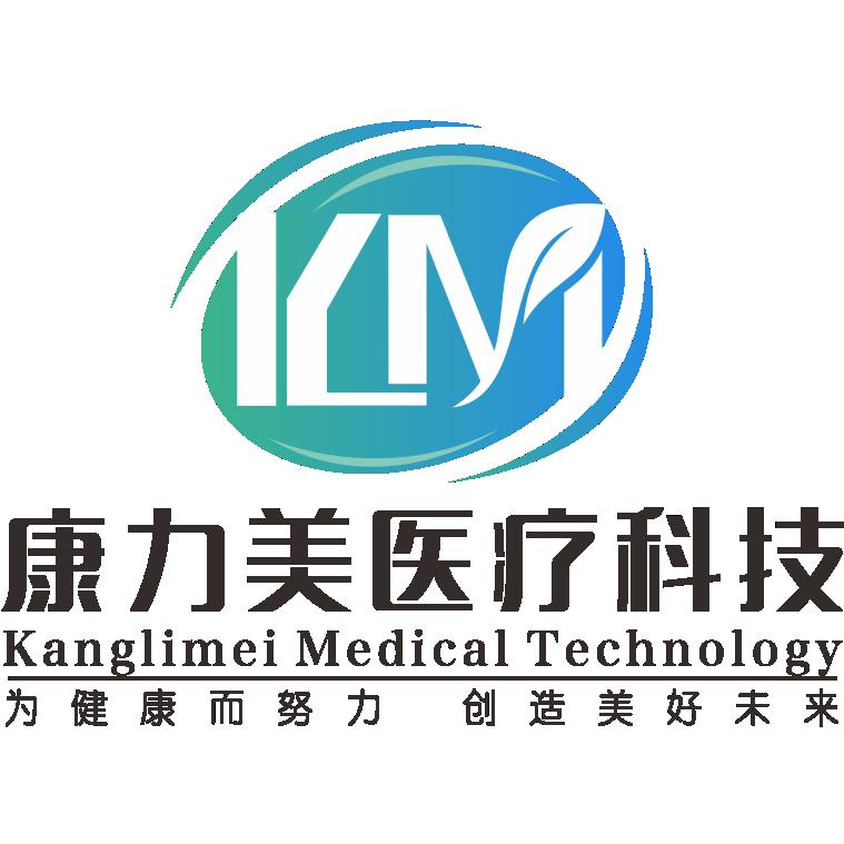 【康力美】广西桂林康力美医疗科技有限公司招聘:公司标志 logo