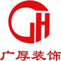 廣西廣厚裝飾工程有限公司招聘:公司標志 logo