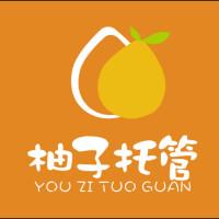桂林柚子托管服务有限公司招聘:公司标志 logo