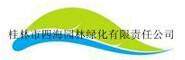 桂林市四海园林绿化有限责任公司招聘:公司标志 logo