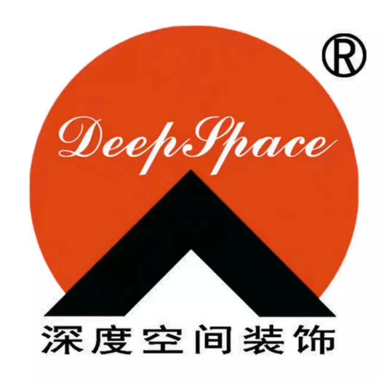 北京深度空间装饰工程有限公司柳州地王分公司招聘:公司标志 logo