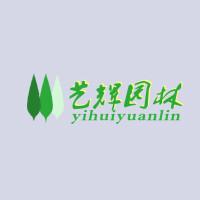 柳州市艺辉园林绿化工程有限公司招聘:公司标志 logo