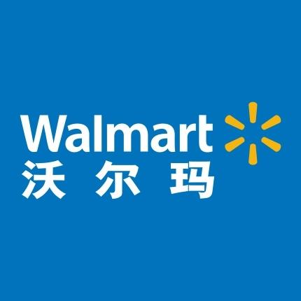 【沃爾瑪紅嶺路分店】沃爾瑪廣西商業零售有限公司桂林紅嶺路分店招聘:公司標志 logo