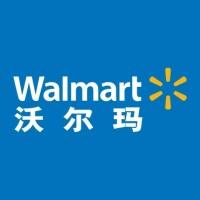 沃尔玛广西商业零售有限公司桂林红岭路分店招聘:公司标志 logo
