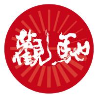 廣西觀馳品牌策劃有限公司招聘:公司標志 logo