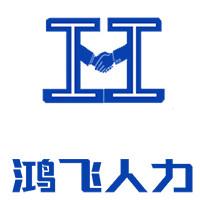 【鴻飛人力】廣西鴻飛人力資源咨詢服務有限公司招聘:公司標志 logo