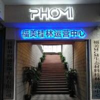 桂林市潤通裝飾工程有限公司招聘:公司標志 logo