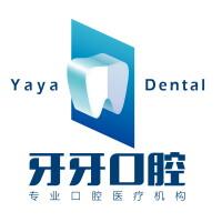 牙牙口腔招聘:公司标志 logo