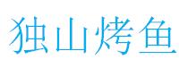 【獨山烤魚燒烤城】秀峰區老獨烤魚店招聘:公司標志 logo