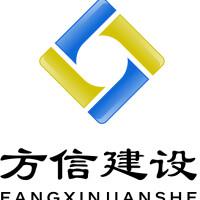 廣西方信建設工程有限公司招聘:公司標志 logo