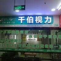 桂林伯仲健康服务有限公司招聘:公司标志 logo