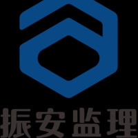广西南宁振安电力工程监理有限公司招聘:公司标志 logo