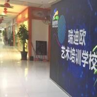 广西瑞迪欧教育投资有限公司招聘:公司标志 logo
